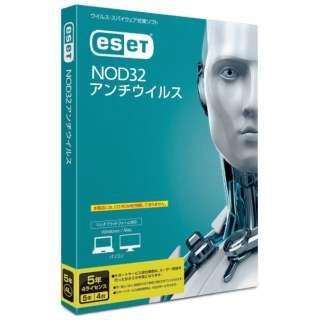 ESET NOD32アンチウイルス 5年4ライセンス