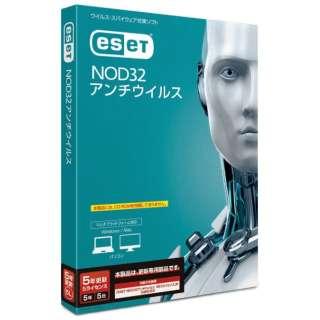 ESET NOD32アンチウイルス 5年5ライセンス 更新