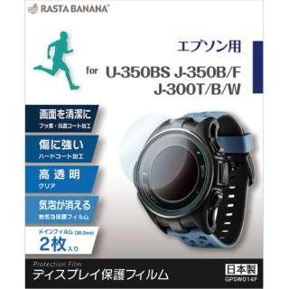 GPSウォッチフィルム U-350BS J-350B/F J-300T/B/W GPSW014F