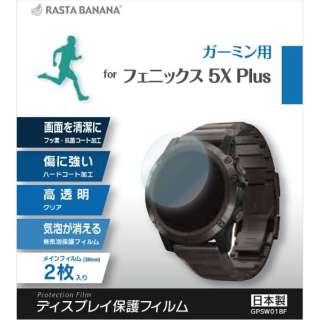 GPSウォッチフィルム fenix 5X Plus GPSW018F