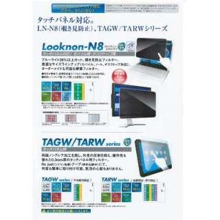 覗き見防止ファイルタ Looknon N8 デスクトップ用23.8Wインチ(16:9)LNW-238N
