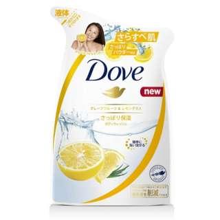 Dove(ダヴ)ボディウォッシュ グレープフルーツ&レモングラス つめかえ用〔ボディソープ〕