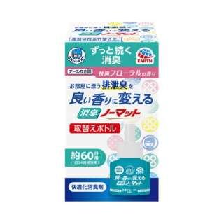 ヘルパータスケ 良い香りに変える 消臭ノーマット取替え快適フローラル