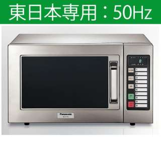 NE-711G_50Hz 業務用電子レンジ [22L /50Hz(東日本専用)]