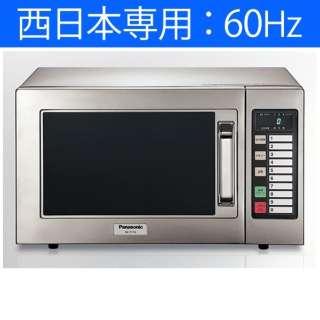 NE-711G_60Hz 業務用電子レンジ [22L /60Hz(西日本専用)]