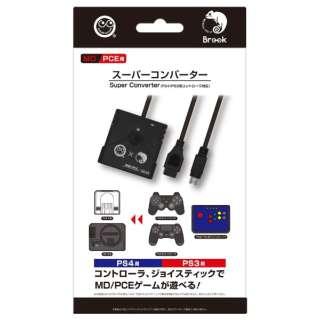 スーパーコンバーター(MD/PCE用) CC-MLSCV-BK