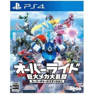 オーバーライド 巨大メカ大乱闘 スーパーチャージエディション 【PS4】