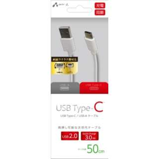 [Type-C]  USBケーブル0.5MWH UCJ-50_WH [0.5m]