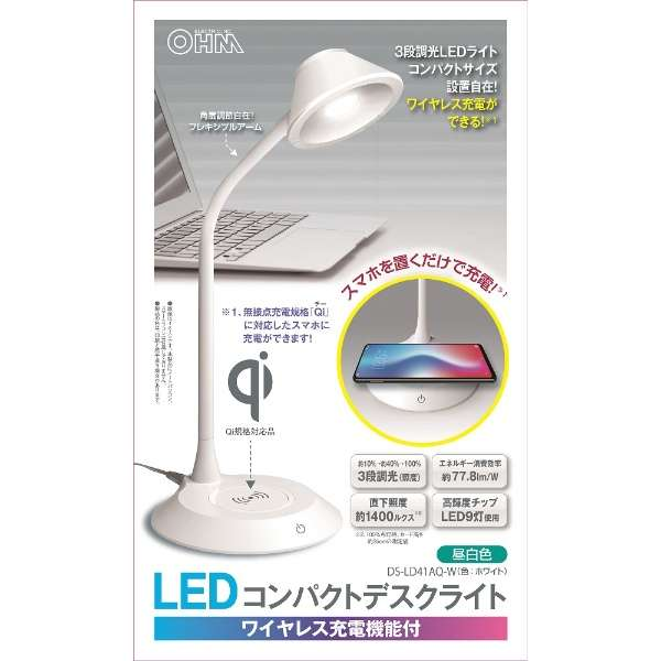 LEDデスクライト ワイヤレス充電機能付き DS-LD41AQ-W