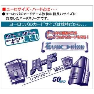 SL36ユーロサイズ・ハード
