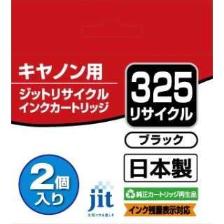 JIT-C325B2P キヤノン Canon:BCI-325PGBK2P(2個パック)ブラック対応 ジット リサイクルインクカートリッジ JIT-C325B2P ブラック