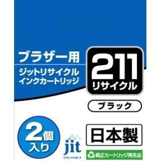 【リサイクル】[ブラザー:LC211BK 2個パック対応リサイクルインクカートリッジ JIT-B211B2P
