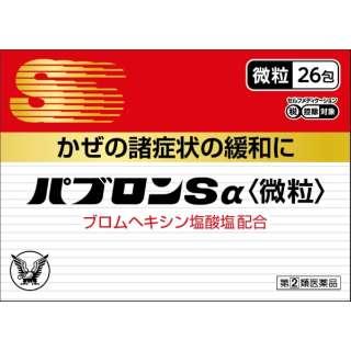 【第(2)類医薬品】 パブロンSα微粒26包 ★セルフメディケーション税制対象商品