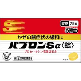 【第(2)類医薬品】 パブロンSα錠75錠 ★セルフメディケーション税制対象商品