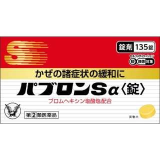 【第(2)類医薬品】 パブロンSα錠135錠 ★セルフメディケーション税制対象商品