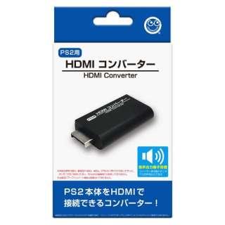 HDMIコンバーター(PS2用) CC-P2HDC-BK 【PS2】