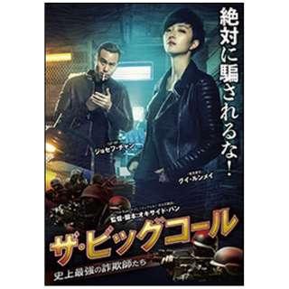 ザ・ビッグコール 史上最強の詐欺師たち 【DVD】