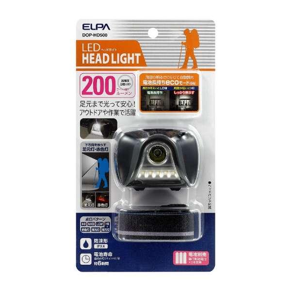 DOP-HD500 ヘッドライト [LED /単4乾電池×3 /防水]