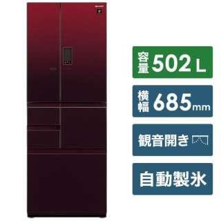《基本設置料金セット》 SJ-GA50E-R 冷蔵庫 プラズマクラスター冷蔵庫 グラデーションレッド系 [6ドア /観音開きタイプ]
