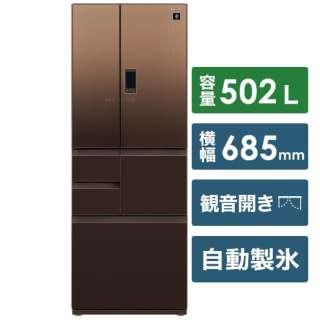 《基本設置料金セット》 SJ-GA50E-T 冷蔵庫 プラズマクラスター冷蔵庫 エレガントブラウン系 [6ドア /観音開きタイプ]