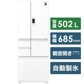 《基本設置料金セット》 SJ-GA50E-W 冷蔵庫 プラズマクラスター冷蔵庫 ピュアホワイト系 [6ドア /観音開きタイプ]