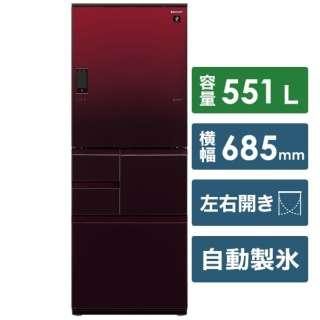 《基本設置料金セット》 SJ-WA55E-R 冷蔵庫 プラズマクラスター冷蔵庫 グラデーションレッド系 [5ドア /左右開きタイプ]