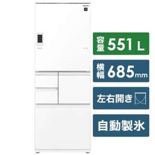 《基本設置料金セット》 5ドア冷蔵庫 551L 左右開き SJ-WA55E-W ピュアホワイト系