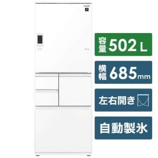 《基本設置料金セット》 5ドア冷蔵庫 502L 左右開き SJ-WA50E-W ピュアホワイト系