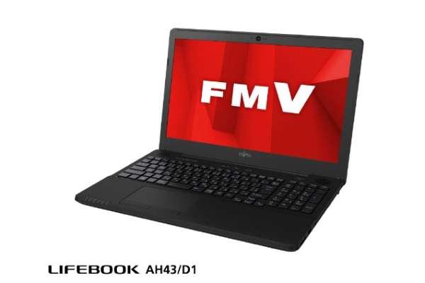 ノートパソコンのおすすめ 富士通「LIFEBOOK AH43/D1」FMVA43D1BP