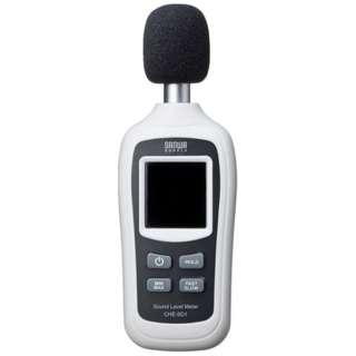デジタル騒音計 CHE-SD1