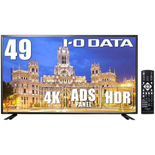 4K対応&広視野角ADSパネル採用 49型ワイド液晶ディスプレイ LCD-M4K492XDB ブラック [ワイド /4K(3840×2160)]