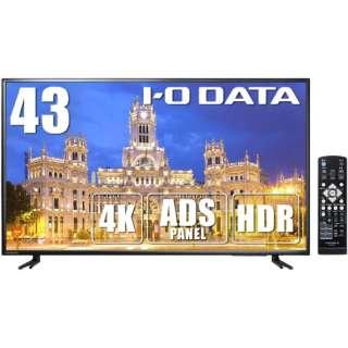 4K対応&広視野角ADSパネル採用 43型ワイド液晶ディスプレイ LCD-M4K432XDB ブラック