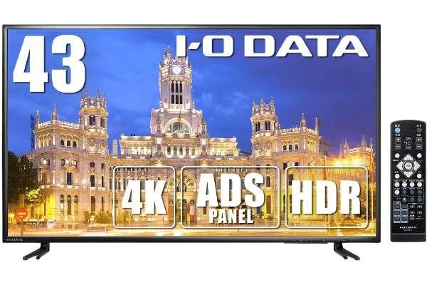 アイ・オー・データ LCD-M4K432XDB(43インチ)