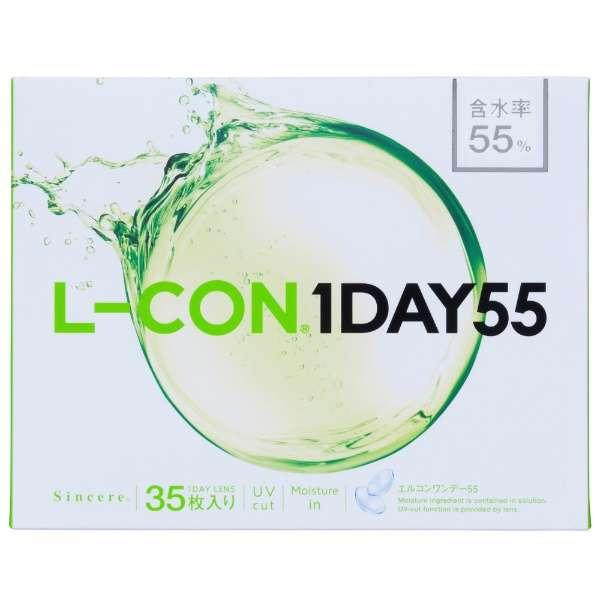 エルコンワンデー55(35枚入)[1日使い捨てコンタクトレンズ] [5%ポイントサービス]