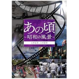 あの頃 ~昭和の風景~ 【DVD】