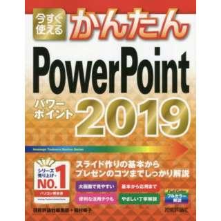 PowerPoint2019