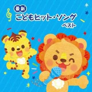 (キッズ)/ BEST SELECT LIBRARY 決定版:<最新>こどもヒット・ソング ベスト 【CD】