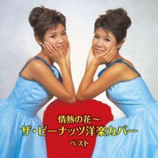 ザ・ピーナッツ/ BEST SELECT LIBRARY 決定版:情熱の花~ザ・ピーナッツ洋楽カバー ベスト 【CD】