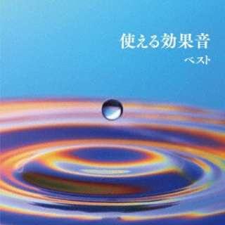 日本サウンド・エフェクト研究会/ 使える効果音 ベスト 【CD】