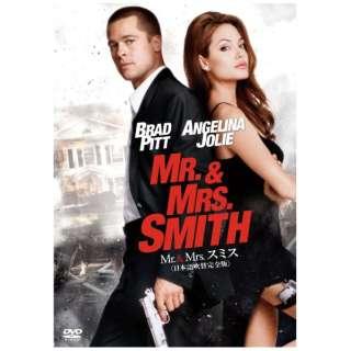 Mr. & Mrs. スミス <日本語吹替完全版> 【DVD】