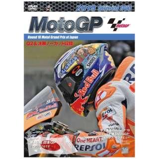 2019MotoGP公式DVD Round 16 日本GP 【DVD】