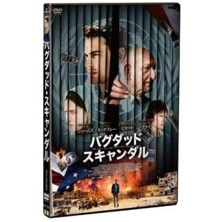 バグダッド・スキャンダル 【DVD】
