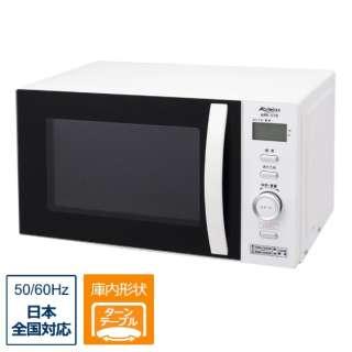 ARE-170 電子レンジ ホワイト [17L /50/60Hz]