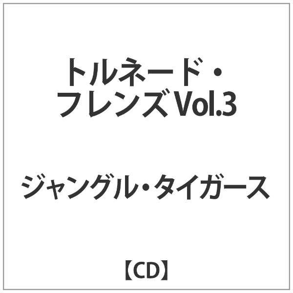 Jungle Tigers/ Tornado Friends Vol.3 【CD】