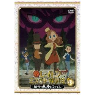 レイトン ミステリー探偵社 ~カトリーのナゾトキファイル~ Vol.13 【DVD】