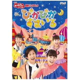 おかあさんといっしょ 最新ソングブック ぴかぴかすまいる 【DVD】