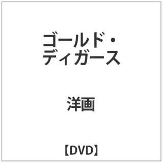 ゴールド・ディガース 【DVD】