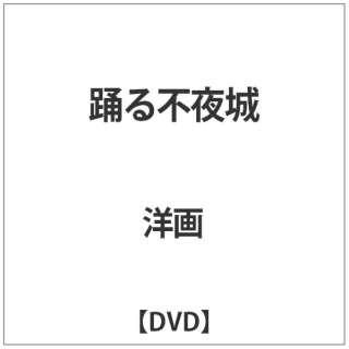 踊る不夜城 【DVD】