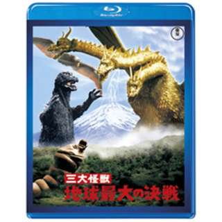 三大怪獣 地球最大の決戦 <東宝Blu-ray名作セレクション> 【ブルーレイ】