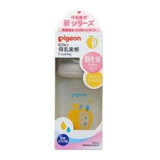 母乳実感Coating耐熱ガラス製fruits160ML